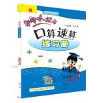 2021年春季 黄冈小状元・口算速算 五年级数学(下)人教版