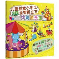 儿童创意小手工3D益智纸立方:缤纷游乐园(3-6岁)(附15个3D立体手工模型) 天才宝宝 9787517108061