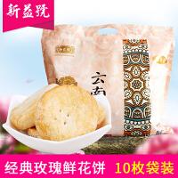 【10个礼袋装】新益号鲜花饼 月饼 云南特产 现烤 玫瑰饼 传统糕点