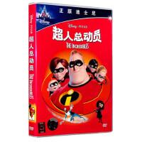 正版 超人总动员 盒装DVD D9迪士尼经典动画片 超人特工队