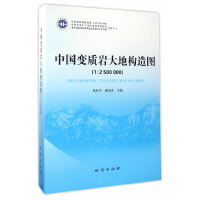 中国变质岩大地构造图(1:2500000)