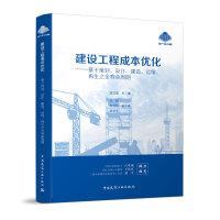 建设工程成本优化――基于策划、设计、建造、运维、再生之全寿命周期