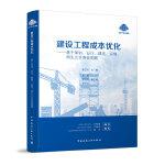 建�O工程成本��化――基于策��、�O�、建造、�\�S、再生之全�勖�周期