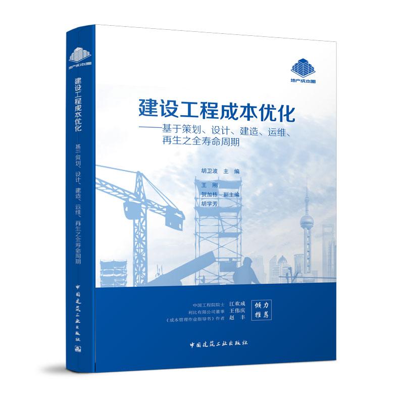 建设工程成本优化——基于策划、设计、建造、运维、再生之全寿命周期