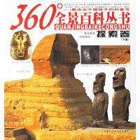 360度全景百科丛书:探索卷(下册)