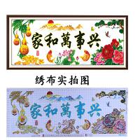 十字绣家和万事兴1.5春光明媚2米客厅十字绣家和万事兴葫芦版系列