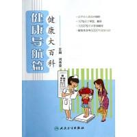健康大百科(健康导航篇)