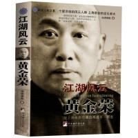 正版 江湖风云黄金荣 诗酒傲啸 中央编译出版社