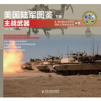 美国陆军图鉴 下册・主战武器