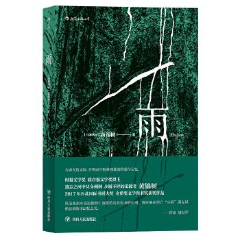 雨Hujan(pdf+txt+epub+azw3+mobi电子书在线阅读下载)