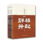 曹操系列套装-张朝炬说家族史