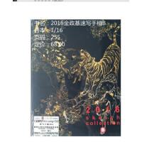 2016新版金正基B速写手稿韩国人肉打印机新作品集