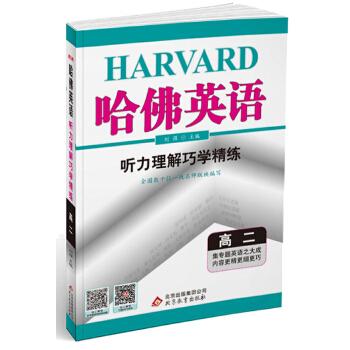 哈佛英语 听力理解巧学精练 高二