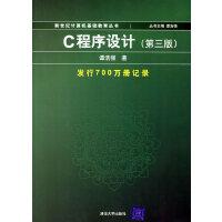 C程序设计 第三版――新世纪计算机基础教育丛书