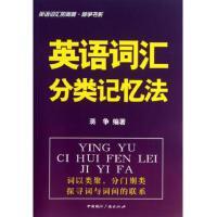英语词汇分类记忆法(英语词汇的奥秘)/蒋争书系 蒋争