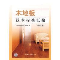 【二手书9成新】木地板技术标准汇编(第三版)中国标准出版社第一编辑室9787506644563中国标准出版社