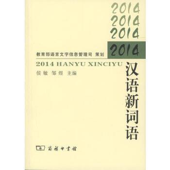 2014汉语新词语(pdf+txt+epub+azw3+mobi电子书在线阅读下载)