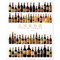 法国葡萄酒 9787806466360 刘沙,唐勇 上海文化