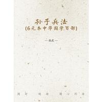 孙子兵法(6元本中华国学百部)(电子书)