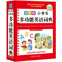 彩图版小学生多功能英语词典(64开)