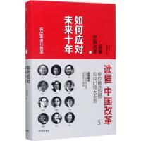 读懂中国改革 (5)如何应对未来十年 中信出版社