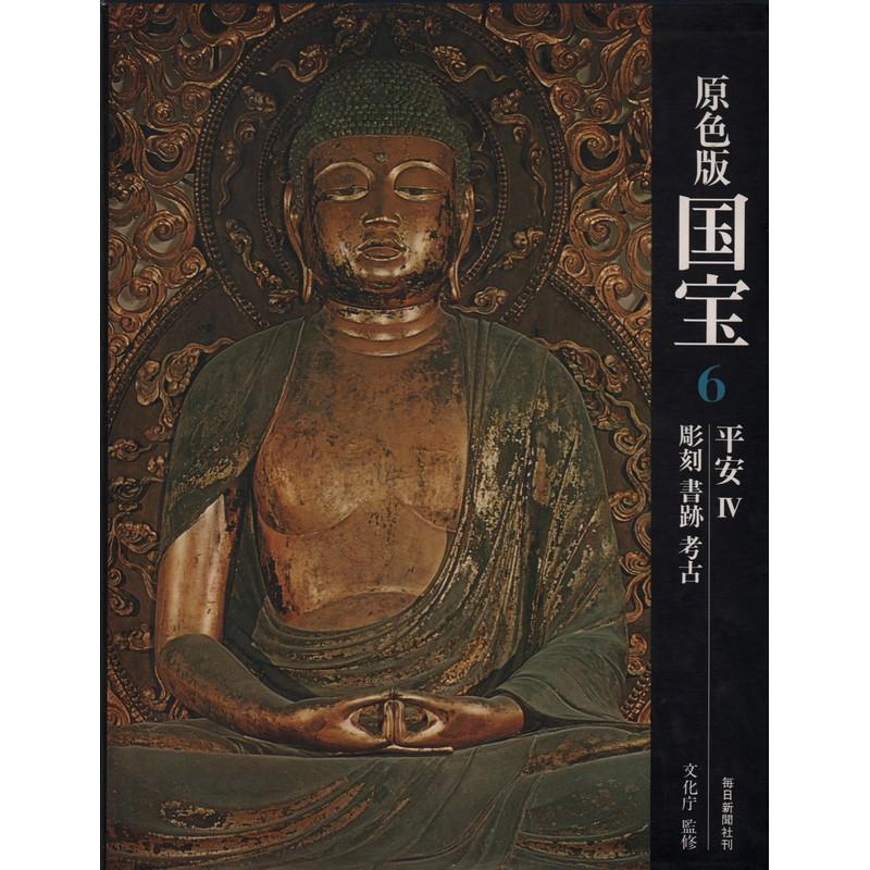 原色版国宝6 平安Ⅳ  彫刻  書跡  考古