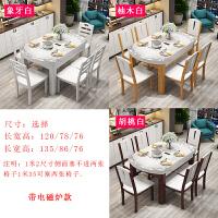 实木餐桌椅组合钢化玻璃电磁炉家用餐桌可伸缩折叠小户型吃饭桌子
