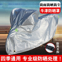 摩托车防晒罩和防雨罩 踏板摩托车车罩电动电瓶防雨防晒电车遮雨罩子车衣套遮阳盖布车披 X