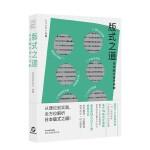 版式之道-日本版式设计手册 日本视觉志系列 中文简体 版面版式设计技巧 日本平面设计教材书籍