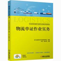 物流单证作业实务 机械工业出版社