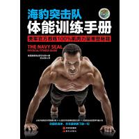 海豹突击队体能训练手册(电子书)