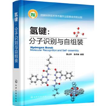 氢键:分子识别与自组装 超分子组装中的氢键作用