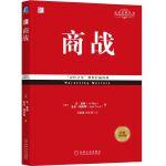 定位系列・商战(重译版)