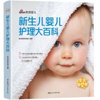 新生儿婴儿护理大百科