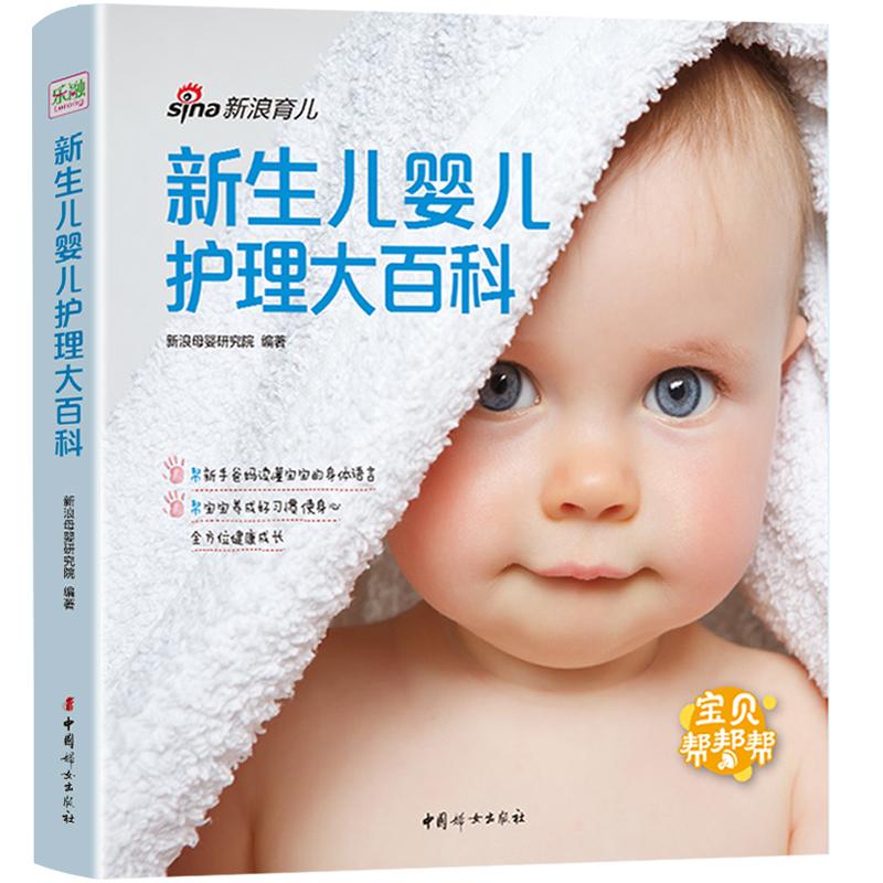 新生儿婴儿护理大百科是新浪母婴研究院多年累积的养育知识和*的育儿护理方法汇集而成, 内容涉及 0 ~ 1 岁宝宝疾病、护理、喂养、安全等方面的知识育儿全书。新妈妈月子餐,婴儿辅食,宝宝成长指标,育儿百科,新手父母课堂