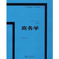 商务学(第七版)――MBA精选教材・英文影印版