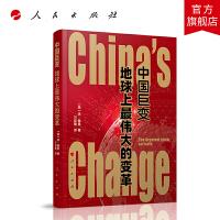 中国巨变:地球上伟大的变革