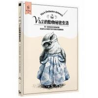 包邮台版 Via的动物秘密生活 用一枝笔述说的动物话画 从基本沾水笔技巧到打造欧系插画风格 9789864890842