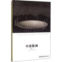 中国版画 2019.下 岭南美术出版社