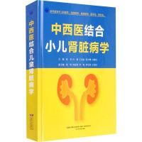 中西医结合小儿肾脏病学 辽宁科学技术出版社