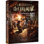 奇幻岛英雄系列:流浪者