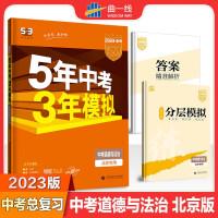 2020版5年中考3年模拟中考道德与法治北京版中考总复习 5年中考3年模拟 曲一线科学备考内附答案