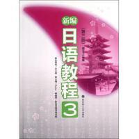 新编日语教程(附光盘3第3版) Reika