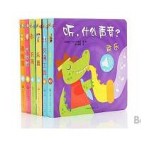原声触摸发声书:听,什么声音(套装全6册)能按出声音的触控玩具书,专为视听敏感期宝宝打造!