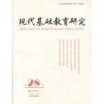 现代基础教育研究 第28卷