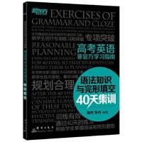 高考英语非官方学习指南:语法知识与完形填空40天集训