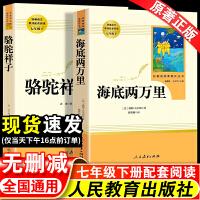 骆驼祥子海底两万里正版书 原著正版老舍 初中版七年级 人民教育出版社人教版