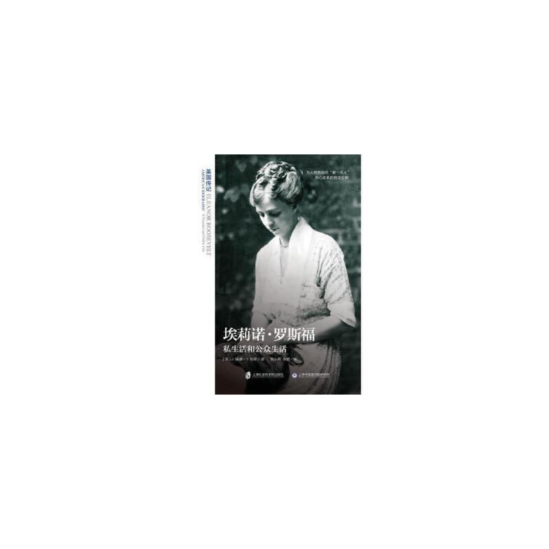 新书--美国传记:埃莉诺·罗斯福· 私生活和公众生活(货号:X1) 9787552001532 上海社会科学院出版社 【美】J.威廉·T.杨斯     张小英  张懿 正版. 放心购!