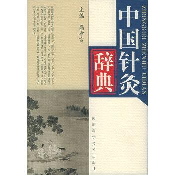 中国针灸辞典 正版现货,有任何问题请联系在线客服!