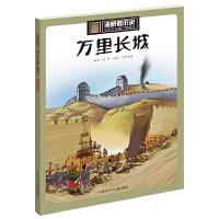 漫眼看历史・中华文化遗产图画书:万里长城